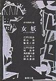 女妖 (春陽文庫―合作探偵小説シリーズ)