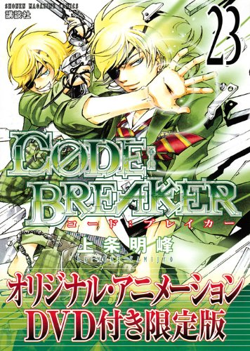 With DVD C0DE: BREAKER (23) Limited Edition (Shonen Magazine Comics) (2013) ISBN: 4063584100 [Japanese Import]
