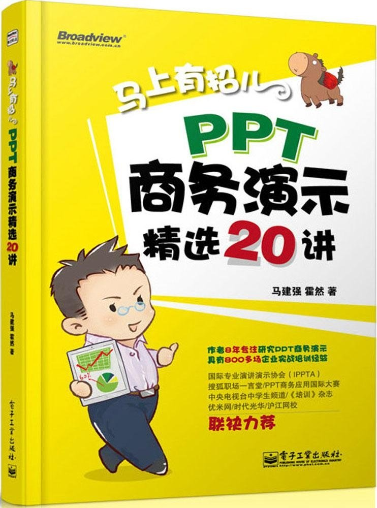 Read Online Now a trick children: PPT business presentations featured 20 speakers (full color)(Chinese Edition) pdf epub