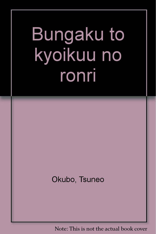 Bungaku To Kyikuu No Ronri Japanese Edition Tsuneo Kubo 9784770702623 Books