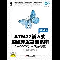 STM32嵌入式系统开发实战指南:FreeRTOS与LwIP联合移植 (单片机与嵌入式)