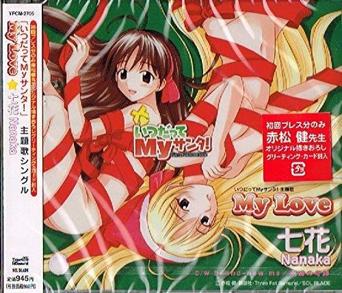 My Love [Itsudatte My Santa! ] by Nanaka (2005-12-07)
