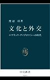文化と外交 パブリック・ディプロマシーの時代 (中公新書)