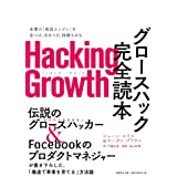 Hacking Growth グロースハック完全読本