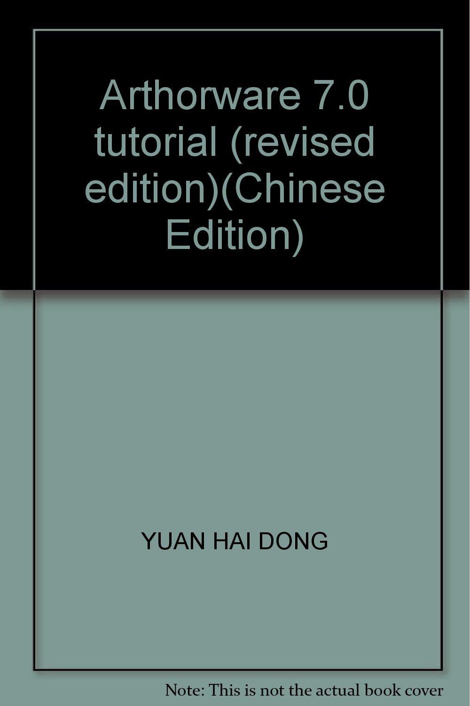 Arthorware 7.0 tutorial (revised edition)(Chinese Edition) PDF