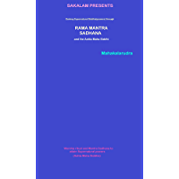 Rama Mantra Sadhana and the Ashta Maha Siddhis : Gaining Supernatural powers through Rama worship and Sadhana (Mantra Tantra Worship Series Book 1)
