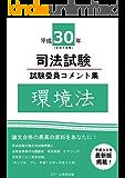 平成30年司法試験 試験委員コメント集 環境法