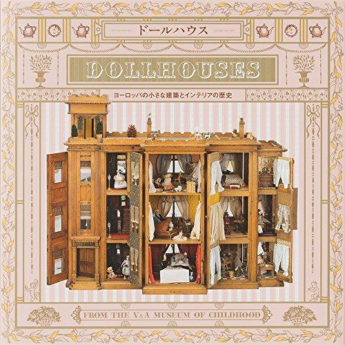 ドールハウス-ヨーロッパの小さな建築とインテリアの歴史-