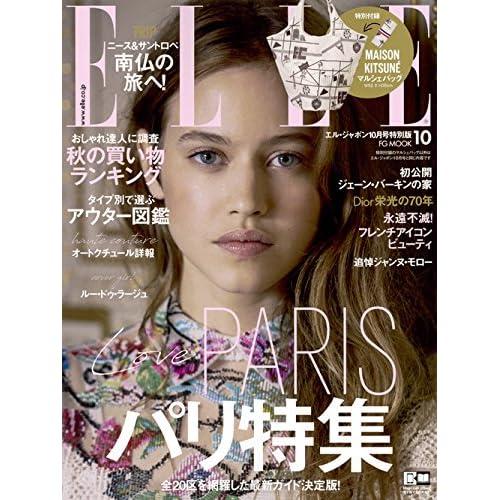 ELLE JAPON 2017年10月号 画像 A