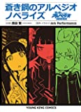 蒼き鋼のアルペジオノベライズ (ヤングキングコミックス)