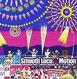 SMOOTH LOCO MOTION