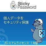 Sticky Password プレミアム 1 ユーザー 1年間 [ダウンロード]