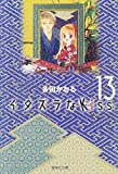 Itazura Na Kiss Vol.13 [Japanese Edition]