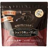 高カカオ 砂糖・糖類ゼロ クーベルチュールチョコレート ショコラキューブビター(150g) 糖質制限 低糖質 手作りお菓子にもオススメ