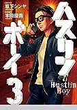 ハスリンボーイ (3) (ビッグコミックス)
