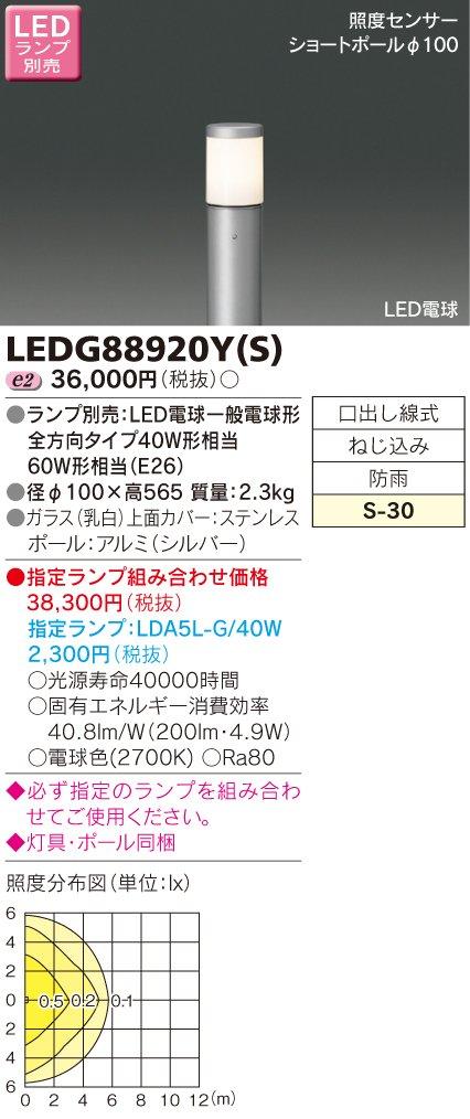 東芝(TOSHIBA)  LEDガーデンライト門柱灯 (LEDランプ別売り) LEDG88920Y(S) B00KYD5IR8 17173