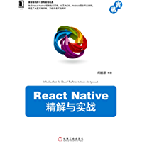 React Native精解与实战