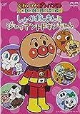 Anime - Soreike!Anpanman Wakuwaku Collection Shokupanman To Giant Dokin Chan [Japan DVD] VPBE-13781