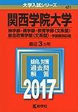 関西学院大学(神学部・商学部・教育学部〈文系型〉・総合政策学部〈文系型〉−学部個別日程) (2017年版大学入試シリーズ)