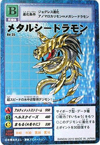 デジモンカード メタルシードラモン Bo-35 デジタルモンスター カード ゲーム リターンズ デジモン アドベンチャー 15th アニバーサリー セット 収録カードの商品画像