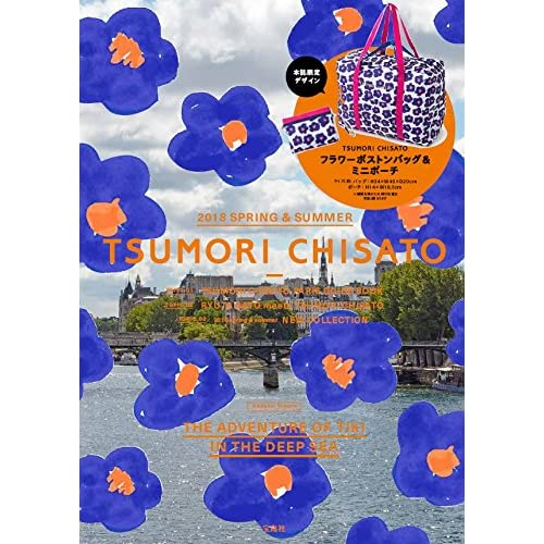 TSUMORI CHISATO 2018年春夏号 画像