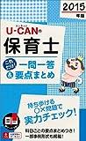 2015年版 U-CANの保育士 これだけ! 一問一答&要点まとめ (ユーキャンの資格試験シリーズ)