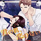 ORIGINAL BOYS LOVE DRAMA「君の肌、恋の匂い」(CV:濱野大輝、高塚智人)