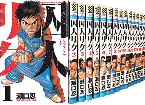 囚人リクコミック1-24巻セット(少年チャンピオン・コミックス)の商品画像