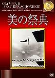 美の祭典【淀川長治解説映像付き】 [DVD]