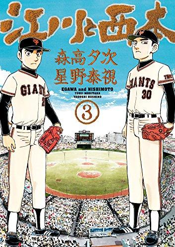 江川と西本 3の商品画像