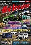 DVDホットバージョンVol.151 (DVDホットバージョン(J))