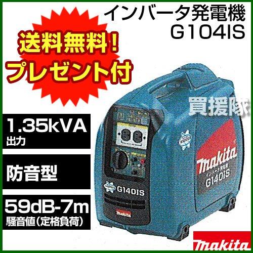 マキタ(makita) ポータブルインバータ発電機 出力1.35kVA G140IS B00GNTOVZM