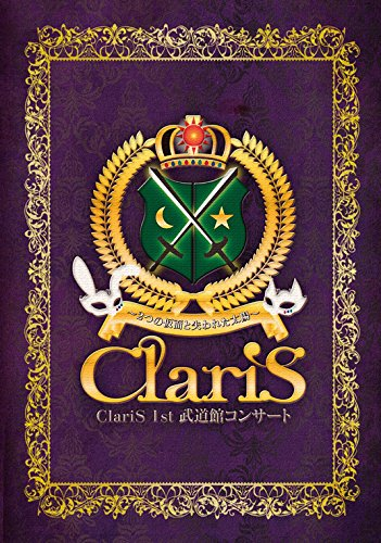 [170712]ClariS 1st 武道馆コンサート~2つの仮面と失われた太阳~(初回生产限定盘2CD)[320K+BK]