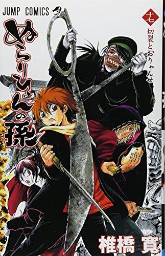 ぬらりひょんの孫 17 (ジャンプコミックス)