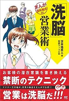 Sennou eigyojutsu manga Tomabechi shiki 01 (Japanese Edition) de [Hideto Tomabechi]