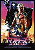 マスターズ 超空の覇者 [DVD]