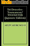 三人目の名探偵 THANATOS
