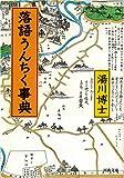 落語うんちく事典 (河出文庫)