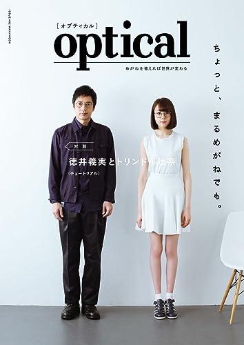 optical [オプティカル] ISSUE. #02 (ヨシモトブックス) (ワニムックシリーズ 218)