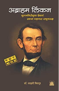 Shiv Charitra Book In Marathi Pdf