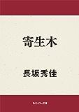寄生木 弟切草 (角川ホラー文庫)