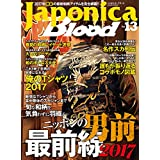 Japonica Blood 2017年Vol.13 小さい表紙画像