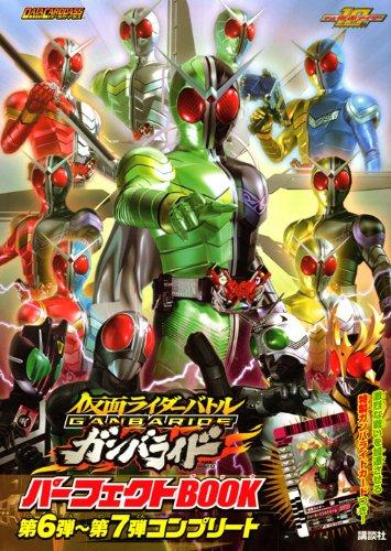 Kamen Rider Battle Ganbaride Perfect BOOK sixth to seventh bullet Complete (2009) ISBN: 4062158361 [Japanese Import]
