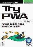 Try PWA (技術の泉シリーズ(NextPublishing))