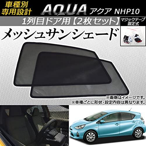 AP メッシュサンシェード 面ファスナー固定式 1列目窓用 AP-SD054 入数:1セット(2枚) トヨタ アクア NHP10 2011年12月~