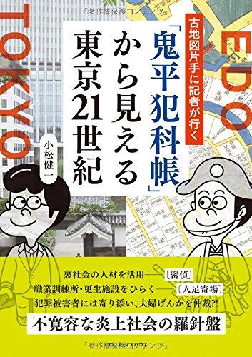 古地図片手に記者が行く 「鬼平犯科帳」 から見える東京21世紀
