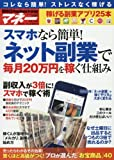 BIGtomorrowマネー スマホなら簡単! ネット副業で毎月20万円を稼ぐ仕組み 2016年 04 月号 [雑誌]: BIG tomorrow(ビッグトゥモロー) 増刊