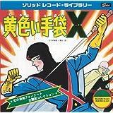 黄色い手袋X~幻の漫画フォノシート主題歌コレクション