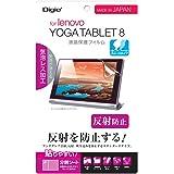 lenovo YOGA TABLET 8 用 液晶保護フィルム 反射防止 スムースタッチ 気泡レス加工 TBF-YOGA8FLG
