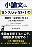 小論文はセンスじゃない2 慶應文・法学部×20年分小論文過去問解説 (YELL books)